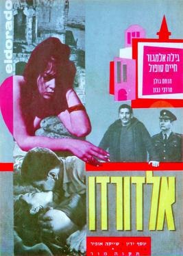 El Dorado (1963), Israeli Film Poster
