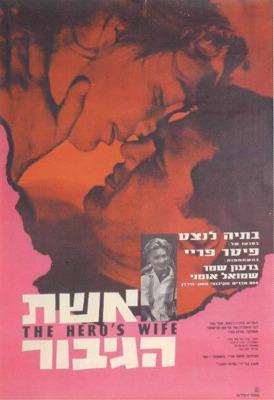 The Hero's Wife (1963), Israeli Film Poster