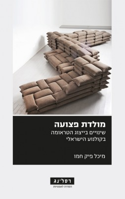 Wounded Homeland (Hebrew book cover)